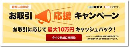 マネーパートナーズ100,000円キャンペーン