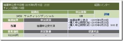 サムティ・レジデンシャル投資法人(3459)IPO当選