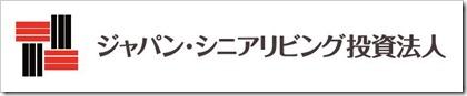 ジャパン・シニアリビング投資法人(3460)東証リートIPO新規上場承認