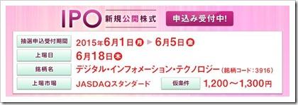 デジタル・インフォメーション・テクノロジー(3916)岡三オンライン証券IPO