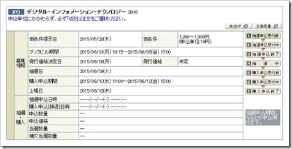 デジタル・インフォメーション・テクノロジー(3916)岡三オンライン証券