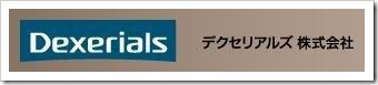 デクセリアルズ(4980)IPO新規上場承認
