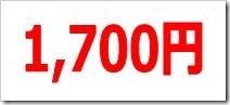 中村超硬(6166)IPO直前初値予想
