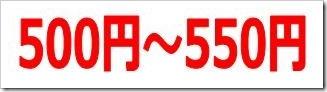 冨士ダイス(6167)IPO初値予想