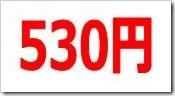 冨士ダイス(6167)IPO直前初値予想