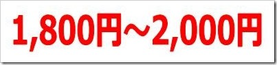 メニコン(7780)IPO初値予想