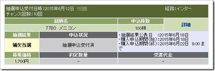 メニコン(7780)IPO補欠当選1