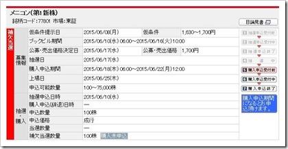 メニコン(7780)IPO補欠当選2.1