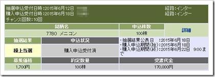 メニコン(7780)IPO繰上当選