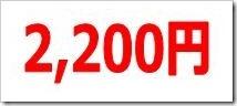 メニコン(7780)IPO直前初値予想