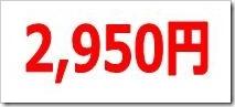 メニコン(7780)IPO初値価格