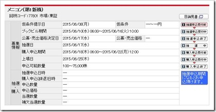 メニコン(7780)東海東京証券IPO