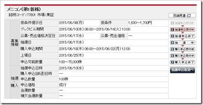 メニコン(7780)IPO申し込み