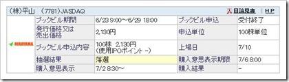 平山(7781)IPO落選