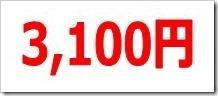 スマートバリュー(9417)IPO直前初値予想
