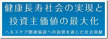 ジャパン・シニアリビング投資法人(3460)東証リートIPO初値予想