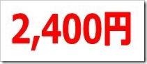 アイリッジ(3917)IPO直前初値予想