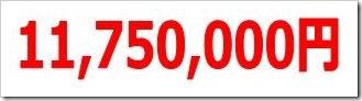 11,750,000円