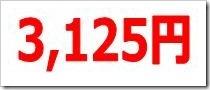 ベステラ(1433)IPO(新規上場)初値結果