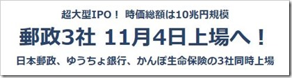 日本郵政グループ3社特集