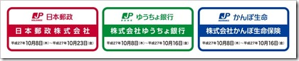 日本郵政グループ3社のブックビルディング期間