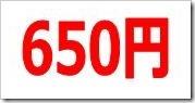 ブランジスタ(6176)IPO直前初値予想