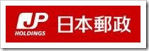 日本郵政(6178)IPO新規上場承認