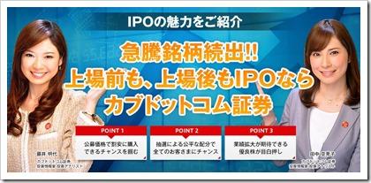 カブドットコム証券IPO