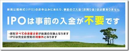 岡三オンライン証券IPO事前入金不要