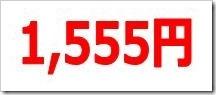 ベルシステム24ホールディングス(6183)IPO直前初値予想