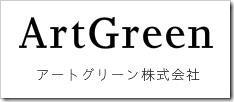 アートグリーン(3419)IPO新規上場承認