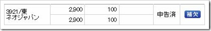 ネオジャパン(3921)IPO補欠