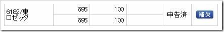 ロゼッタ(6182)IPO補欠