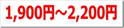 鎌倉新書(6184)IPO初値予想
