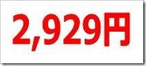 かんぽ生命保険(7181)IPO初値