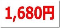ゆうちょ銀行(7182)IPO初値