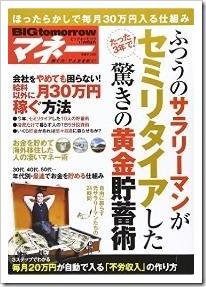 BIG tomorrow(ビッグ トゥモロウ)マネー11月号増刊