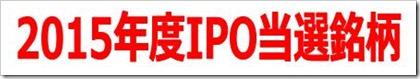 2015年度IPO当選銘柄