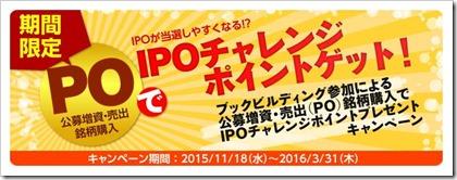 POでIPOチャレンジポイントプレゼントキャンペーン