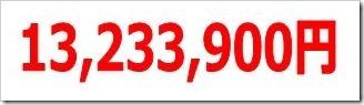 13,233,900円