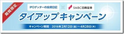 SMBC日興証券タイアップキャンペーン2016.4.28