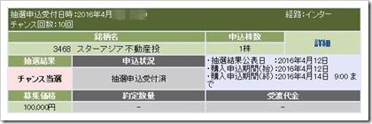 スターアジア不動産投資法人(3468)IPOチャンス当選