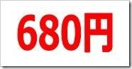 丸八ホールディングス(3504)IPO直前初値予想