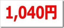 ジャパンミート(3539)IPO初値結果