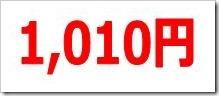 ジャパンミート(3539)IPO直前初値予想