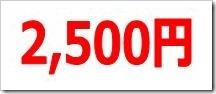 エディア(3935)IPO直前初値予想