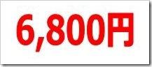 グローバルウェイ(3936)IPO直前初値予想