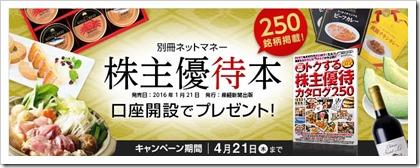 okasan-onlinecp2016.4.21