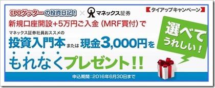 マネックス証券タイアップキャンペーン2016.6.30