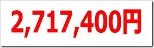 2,717,400円
